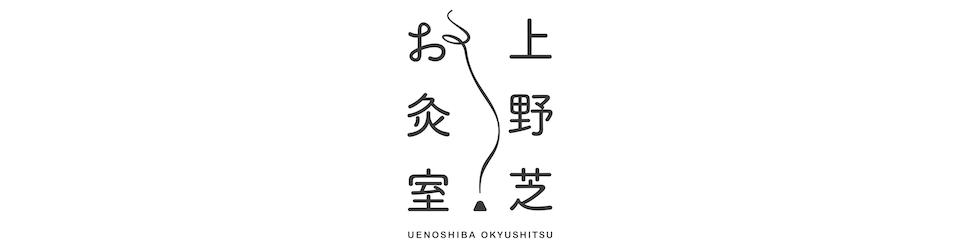 大阪・堺のお灸専門治療院<上野芝お灸室>